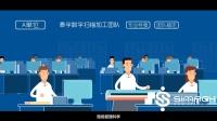 泰宇数字档案-思漫奇(B)品质MG动画