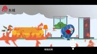 防火动画-思漫奇(B)品质MG动画