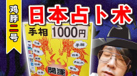 鸡脖的未来是如何的?横滨的占卜师来告诉你!【一分钟日常】