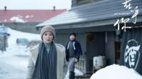 邓丽君《我只在乎你》改编电影,俞飞鸿大泽隆夫演绎再见不负初见