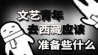 「过于真实」文艺青年去西藏应该准备些什么?(浩冬解说)