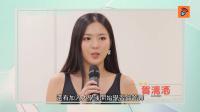 bigbigchannel【娛樂新聞台】2019國際中華小姐競選 倫敦佳麗賀漓洒