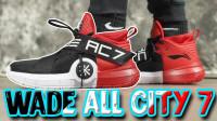 软软评鞋:韦德之道全城7实战评测,超高性价比的国产战靴!