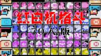 【小握解说】红白机全明星格斗游戏《超级任天堂战士70人版》