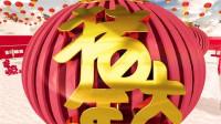 岗子窑2019春节联欢会