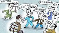 月薪8000都招不到人,上海节后用工紧张,包吃住的条件还不够诱人?