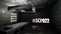 SCP-022-1教你如何收容失效!