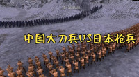 中国刀兵镇守雁门关抵御日本步枪兵,这场悬殊的战斗谁会胜利?