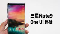 搞机零距离:三星Note9体验One UI 六大升级到底好不好用?