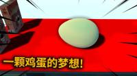鸡蛋模拟器:我是一颗鸡蛋,我的梦想是变成美味的荷包蛋!【纸鱼】