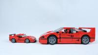 同样都是乐高搭建的法拉利F40,你更喜欢哪一辆?