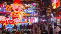 视频|20190217《中日新视界》: 元宵佳节好去处