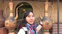 穷游新疆喀什千年老街:一套精美的手工铜器,320元就能买到!