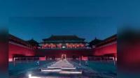 故宫94年来将首次晚间开放  元宵灯会开放预约 都市晚高峰 20190217