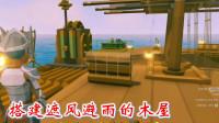 迪哥艾兰岛54:海上的暴风雨比较大,迪哥要修个小木屋来躲避风雨