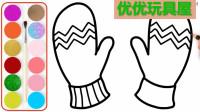 儿童绘画早教 一起来画出可爱的小手套
