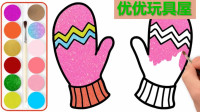 优优玩具屋 儿童绘画早教 一起来给可爱的小手套涂上颜色