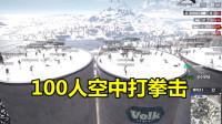绝地求生:全球最罕见的吃鸡,100人不落地,站在200米空中大战
