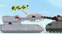 坦克世界动画:坦克们的近身肉搏战!这是直接拔掉了前炮塔吗?