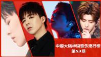 中国大陆华语音乐流行榜第53期 华晨宇孟美岐领衔多曲逆袭冲刺