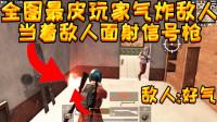 刺激战场:全图最皮玩家,当着敌人面把信号枪打出去,敌人愣了半天