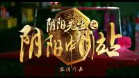 阴阳先生之阴阳中间站1《国语》1080P