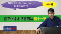零基础html5+div+css+js网页开发教程第074期 扁平化设计 博客网站 第十一节