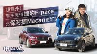 拜见车主大人:花100万买两台豪华SUV 捷豹F-PACE单挑保时捷Macan