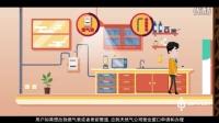 天然气安全宣传--思漫奇(B)品质MG动画