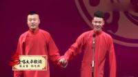 张云雷和杨九郎说相声,开场主持报节目,全场都笑了