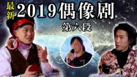 2019最新偶像剧第六段 阿寺VS老坛杉菜深情对唱,羡煞全场小伙伴!