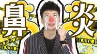 鼻炎和感冒到底有什么不同?鼻炎患者一定都是万人迷!