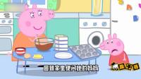 爆笑!小猪佩奇被妈妈玩套路,直接气到离家出走!