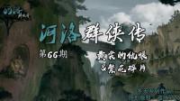 《河洛群侠传》第66期:黄裳的仇恨&繁花碎片
