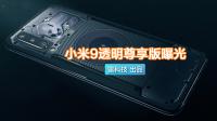 小米9透明尊享版曝光:三摄加持,无线快充创纪录!