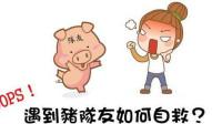 【易拉罐】易拉罐的生化危机#15遇到猪队友如何自救!怕是要凉凉了