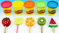 早教色彩认知创意DIY水果冰棒冰淇淋!培养宝宝想象力激发创造力