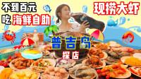 密子君·开年自助餐第一吃!普吉岛当地人最爱的49元海鲜畅吃!