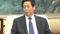 栗战书会见日本参议院代表团 新闻联播 20190218 高清