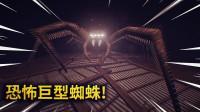 洞穴模拟器:在洞穴里探险,意外的发现一只恐怖巨型蜘蛛向我扑来!【纸鱼】