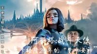 即将上映《阿丽塔: 战斗天使》,精彩镜头先行流出,感受电影背后的故事