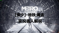 [安少]地铁: 离去初见-3路痴上线又瞎又手残