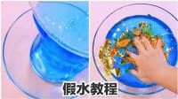 超透明的假水制作方法,无硼砂、不粘手,搭配金箔纸玩超解压!