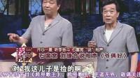 石富宽刘捷现场合作《爷俩好》揭露现代父子相处情况 全场爆笑