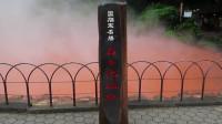 """日本最恐怖的温泉,像是泡在""""血池""""中,为什么游客却络绎不绝"""