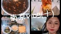 南京vlog(十)完结篇