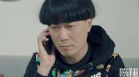 陈翔六点半:情人节这天,已婚初恋女友突然给他打来了电话