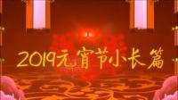 2019元宵节游戏大合集(2个半小时,慢慢看)