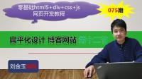 零基础html5+div+css+js网页开发教程第075期 扁平化设计 博客网站 第十二节