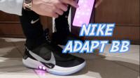 【ENZO】来自未来——Nike Adapt BB开箱测评+操作指南